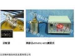 ZJ-6型压电测试仪,准静态d33/d31(+d15)测量仪