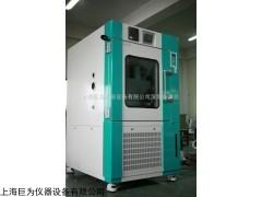 上海巨为10℃/min快速温度变化试湿热验箱