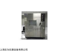 上海巨为耐尘试验箱厂家直销