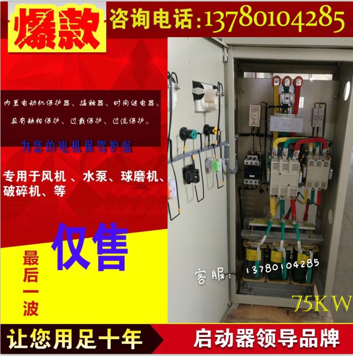 自耦降压启动柜xj01-190kw