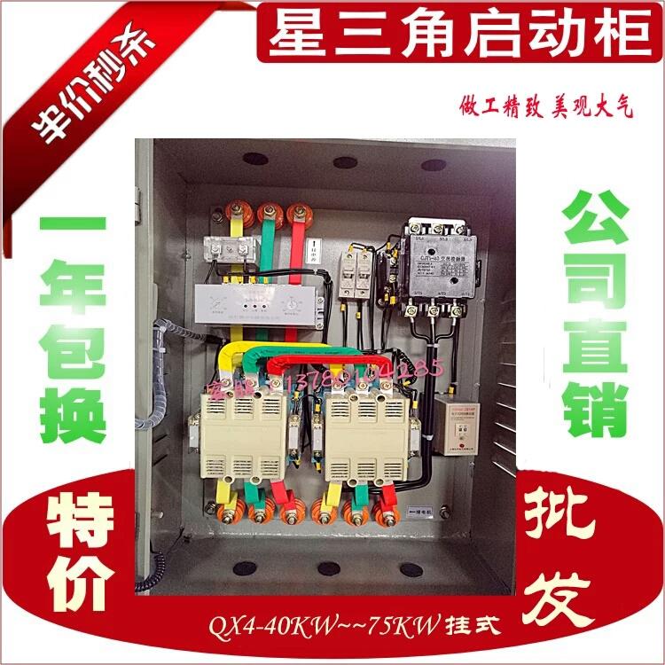适用于55KW以下电机,由交流接触器 3只、热继电器 1只、时间继电器 1只、指示灯 3只,按钮2只,电压表 1只,电流表 1只,互感器 1只。 【注意事项】: 1.电动机的定子绕组为三角形接法,额定电压为380V的; 2.取下电动机接线盒中的三块连片,注意分清U1 V1 W1和W2 U2 V2的位置与星三角起动柜中的接线盒位置相对应,千万不可接错; 3.