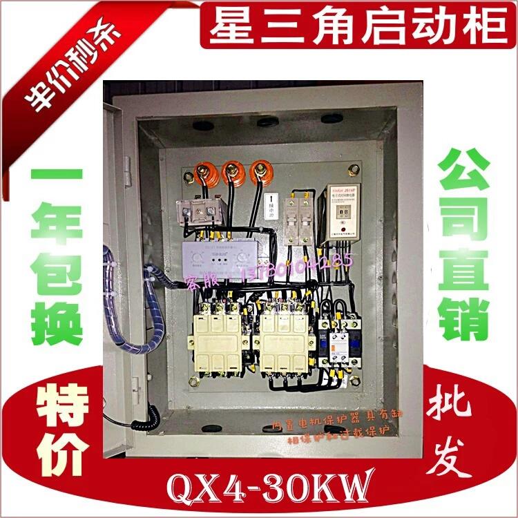 qx4-55kw星三角降压启动柜