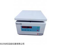 TG16K高速微量数显离心机参数