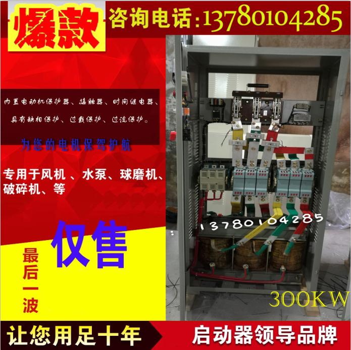 自耦降压起动箱XJ01-30KW 水泵减压启动30K