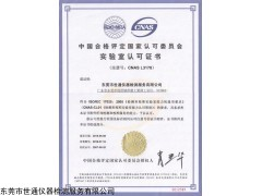 浙江仪器校准机构