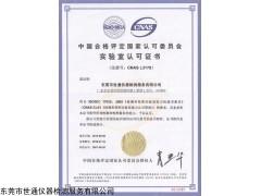 台州市临海仪器计量校准