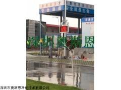渭南市建筑工地扬尘污染在线监测联动喷淋(雾炮)自动控制系统