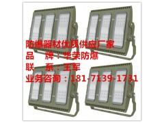 HRT93-150w防爆高效節能LED泛光燈