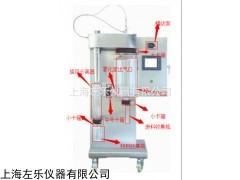 上海小型喷雾干燥机ZOLLO-6000Y喷雾干燥机6000Y