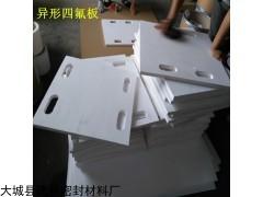 供应楼梯四氟板厂家,四氟板厂家新报价