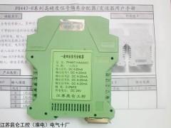 昆仑工控PH447-AAD电流信号隔离变送器价格
