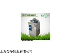 立式高压蒸汽灭菌器BXM-30R,高压蒸汽灭菌器