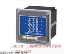 DED194E-9S4三相多功能电量w88优德RS485通讯组合表