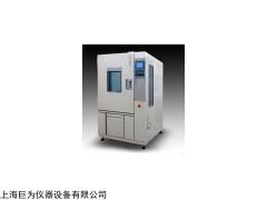 上海巨為高低溫試驗箱價格