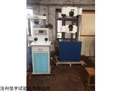 河北二手WES-600B数显万能试验机、可配戴护网