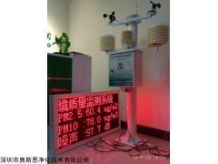 深圳福田建筑工地扬尘在线监测装置 视频监控 数据化平台管理