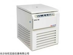 D5K-SII上海原油水分测定离心机