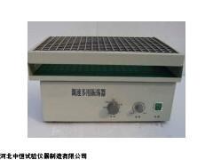 南京往復式多用調速振蕩器廠家