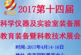 2017第十四届南京国际科学优德娱乐及实验室装备展览会