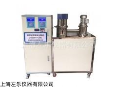 石墨烯分散器ZOLLO-FS10L上海乳化分散机