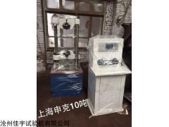 沧州佳宇供应二手上海申科10吨数显万能试验机