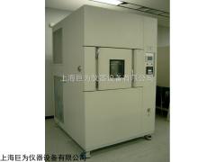 上海巨为三厢式冷热冲击试验箱