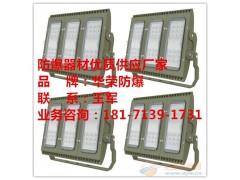 加油站led防爆燈100w,壁掛式防爆泛光燈150w