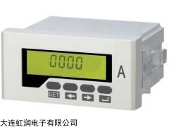 大连虹润供应单相交流电流表HD-AA31,96*96极速快三保障