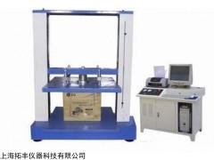 包装压缩试验机,纸箱抗压机、全自动包装压缩试验机厂家