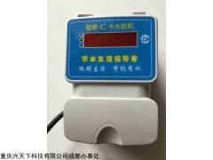 四川Ic卡水控器重庆IC卡热水刷卡器,IC卡淋浴器