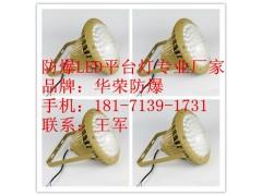 壁挂安装LED防爆灯100W,炼油厂区LED防爆灯价格
