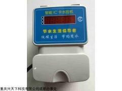 节水控制器_计量水控一体机,校园节水控制器
