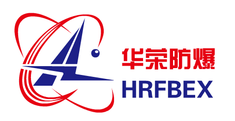 武漢新華榮防爆電器有限公司