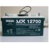 南京友联蓄电池MX121000/12V100AH价格及报价