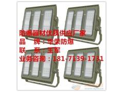 EX-FBLED8708-105W防爆LED泛光灯