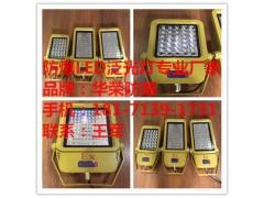 新黎明同款BZD129-120W防爆LED照明灯(ⅡC)