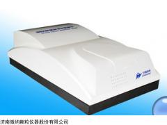 北京Winner802光相关纳米粒度仪供应商