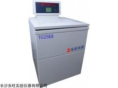 TG25KR长沙东旺落地式高速冷冻离心机