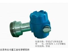北京北斗星有毒气体报警仪厂家直销