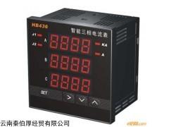 供应三相电流表HB436A/HB439A智能三相电流表