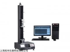 上海拉力试验机,拉力试验机价格,试验机生产厂家拓丰仪器