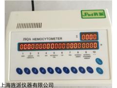 血细胞分类计数器生产厂家 血球计数器