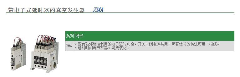 smc真空发生器,日本smc真空发生器接线图