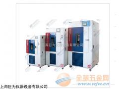 巨为高低温试验箱供应高低温试验箱厂家