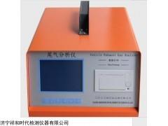 山東濟寧SV-5Q尾氣分析儀,祥和儀器SV-5Q尾氣分析儀