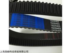 1922V403进口变速带/工业变速带