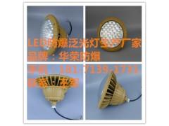 LED防爆平台灯40w 50w 60w 70w 节能改造专用