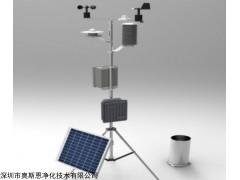 奥斯恩OSEN-QX OSEN-QX型气象监测站