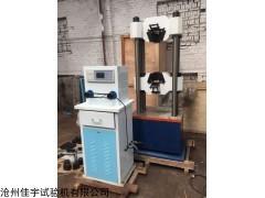 威海生产二手10吨电脑显示万能试验机