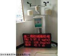 建筑扬尘检测仪,工地扬尘检测仪,OSEN-YZ工地扬尘检测仪